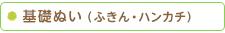 基礎ぬい(ふきん・ハンカチ)