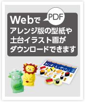 アレンジ図案・型紙ダウンロード