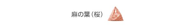 麻の葉(桜)