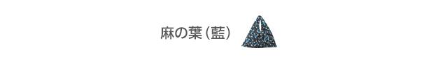 麻の葉(藍)