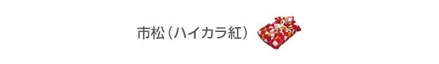 市松(ハイカラ紅)