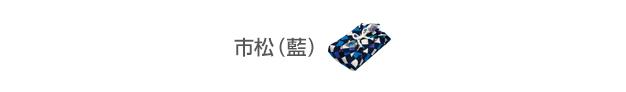 市松(藍)
