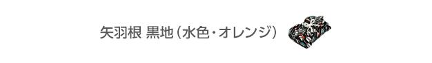 矢羽根 黒地(水色・オレンジ)