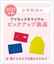 2021年小学校ピックアップ商品